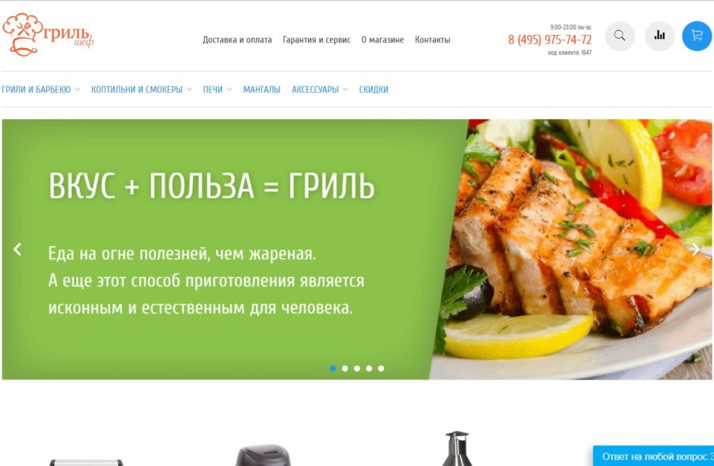 Пример интернет-магазина на Merchium