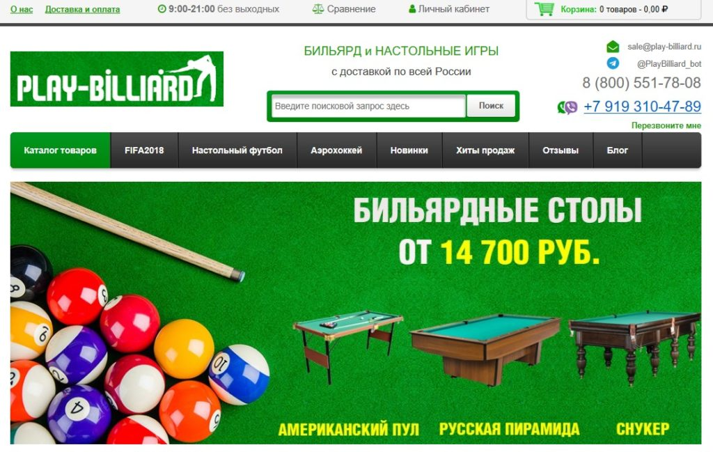 пример интернет-магазина на конструкторе eshoper